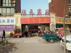 河南18个省辖市将建家政服务网络平台 今后可网购般预约保姆