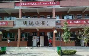 濮阳学校保洁